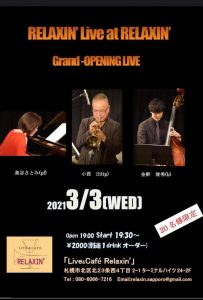 RELAXIN' LIVEat RELAXIN' (GRAND OPNING LIVE)