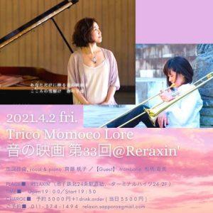 Trico Momoco Lore音の映画第33回