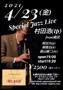 村田浩Special Jazz Live