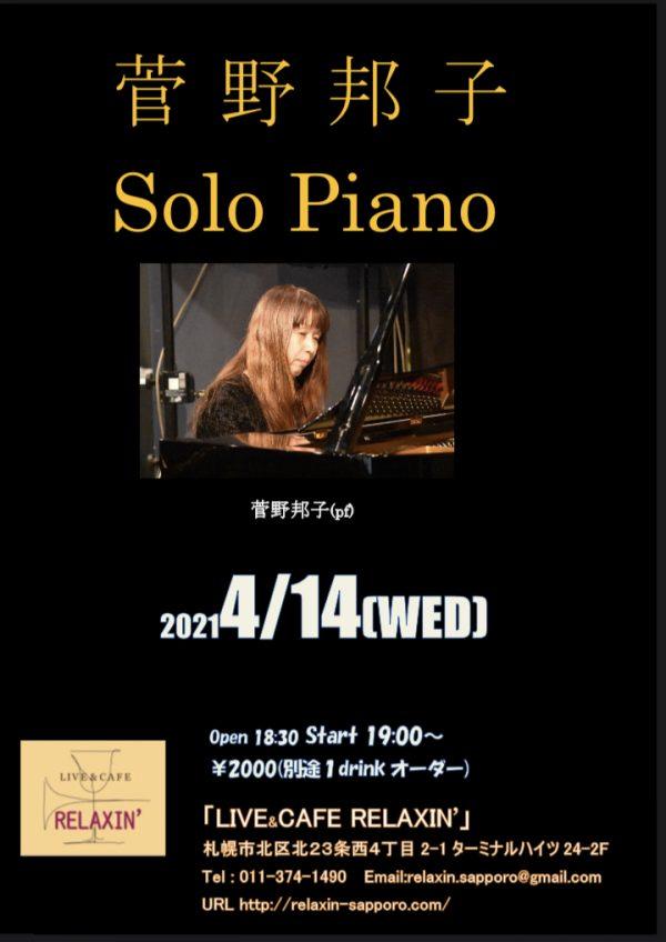 菅野邦子ピアノソロ