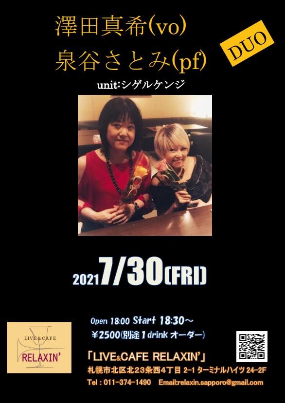 澤田真希(vo)泉谷さとみ(pf) DUO LIVE unit:シゲルケンジ
