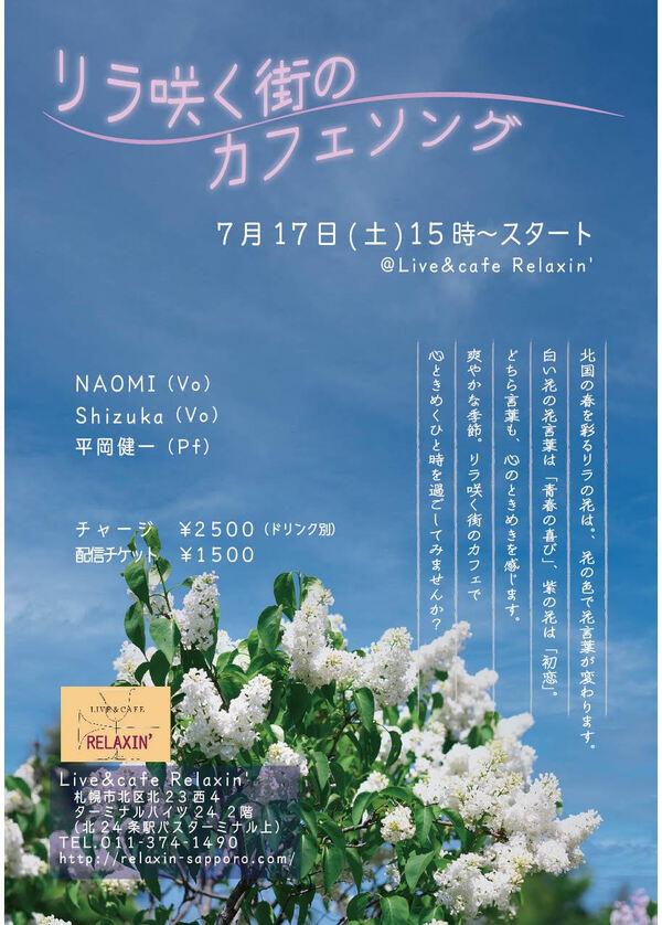 リラ咲く街のカフェソング NAOMI(Vo) Shizuka(Vo) 平岡健一(Pf)