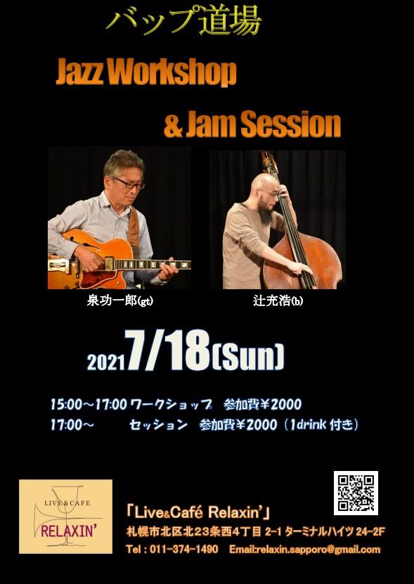 泉功一郎バップ道場 Jazz Workshop&JamSession