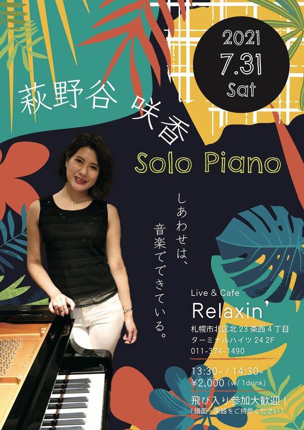 萩野谷咲香ソロピアノ
