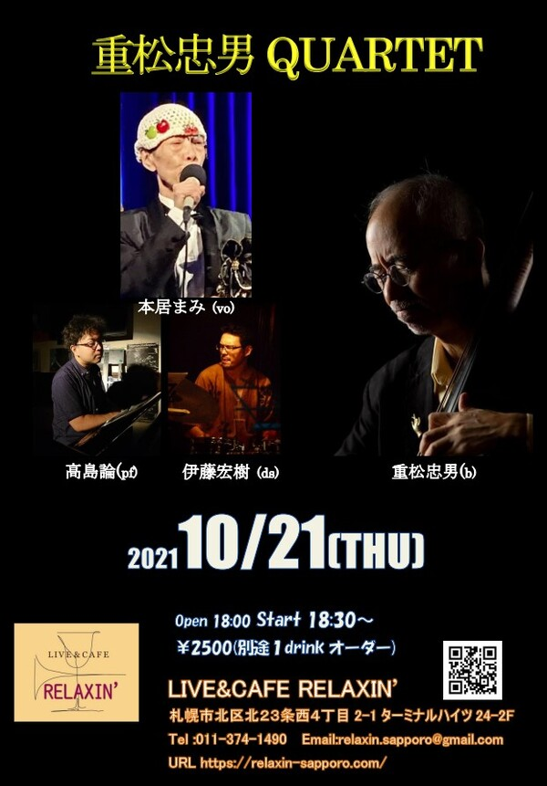 重松忠男Quartet