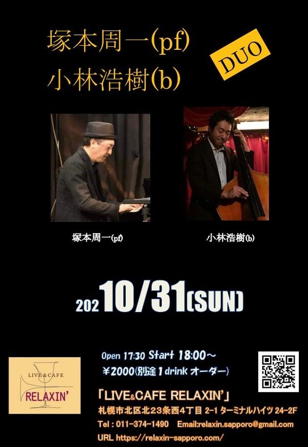 塚本周一(pf)小林浩樹(b)DUO Live&Session