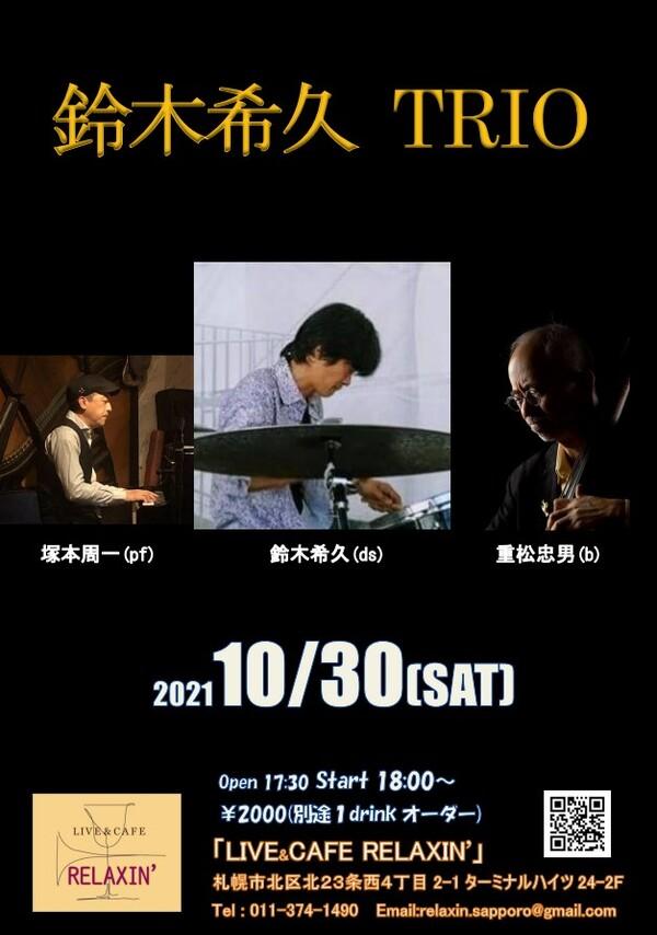鈴木希久TRIO+1