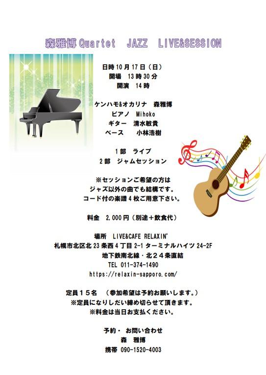 森雅博Quartet JAZZ LIVE&SESSION