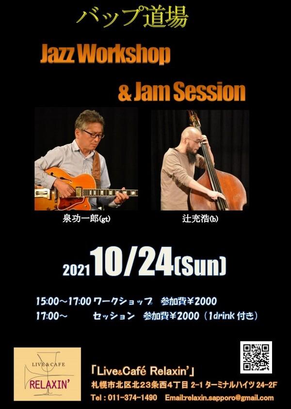 泉功一郎 バップ道場 Jazz Workshop&JamSession
