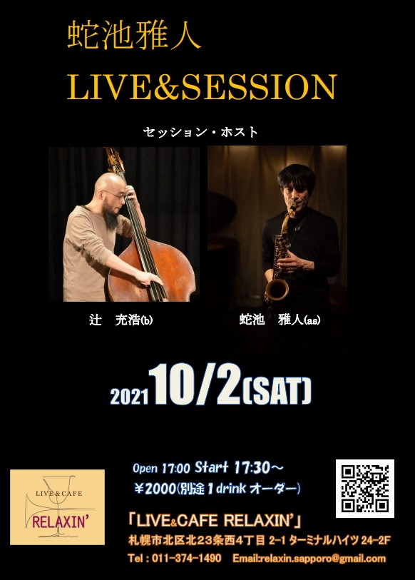 蛇池雅人LIVE&SESSION